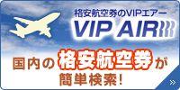 VIP air of search discount air ticket brief domestic discount air ticket