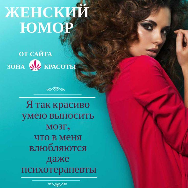 Для магазина, прикольные картинки о женской красоте