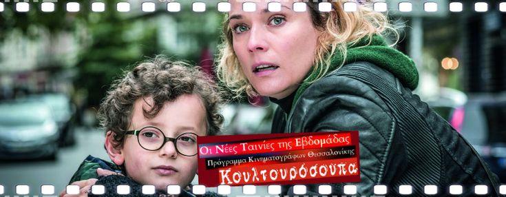 Πάμε σινεμά; Οι νέες ταινίες της εβδομάδας (και όλες οι επαναλήψεις) και που προβάλλονται στη Θεσσαλονίκη – Από 15/2/2018