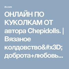 ОНЛАЙН ПО КУКОЛКАМ ОТ автора Chepidolls. | Вязаное колдовство=доброта+любовь | ВКонтакте