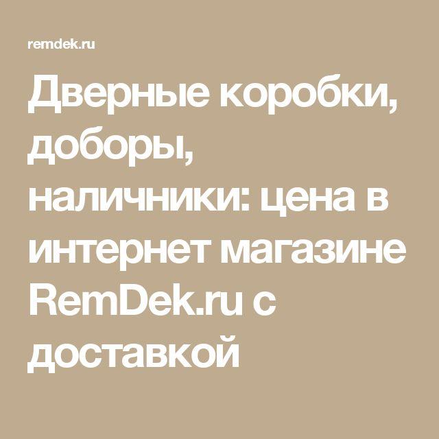 Дверные коробки, доборы, наличники: цена в интернет магазине RemDek.ru с доставкой