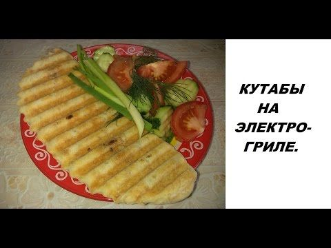 КАВКАЗСКАЯ кухня: КУТАБЫ на ... ЭЛЕКТРОГРИЛЕ! - YouTube