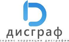 Дисграф
