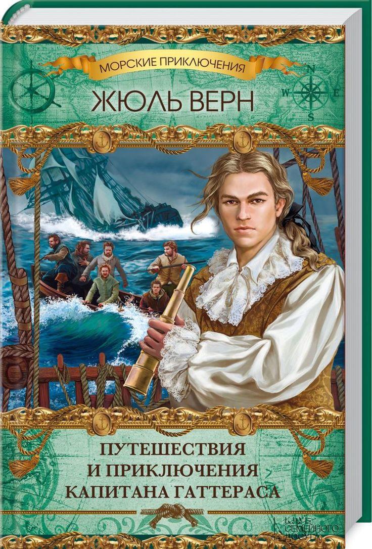 Книги о приключениях картинка