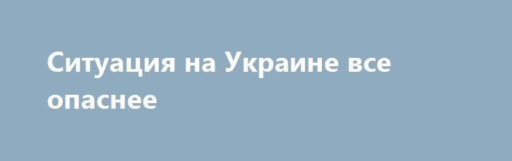 Ситуация на Украине все опаснее http://rusdozor.ru/2016/10/08/situaciya-na-ukraine-vse-opasnee/  Украинская власть уже не поспевает за событиями, происходящими в государстве повсеместно: от Закарпатья до Донбасса. Киев буквально каждый день испытывается на разрыв огромным количеством внутренних и внешних факторов, неумолимо приближаясь ктому узловому моменту, когда конфронтация между киевской властью и ее ...