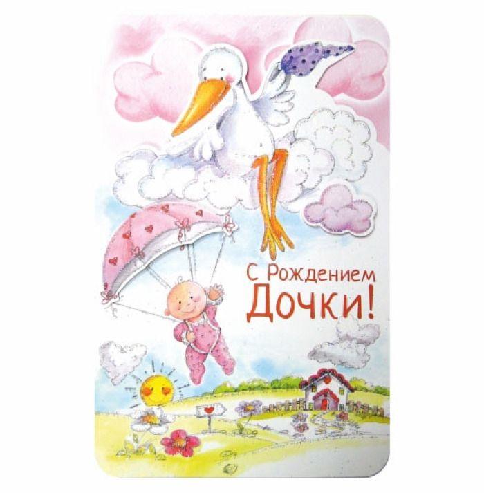 Днюхой, открытки с рождением дочки отцу