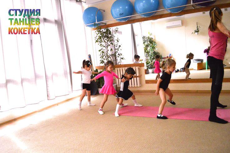 Baby Dance - танцы, гимнастика, хореография 3+  Новороссийск  Студия Танцев Кокетка приглашает малышей в новые танцевальные группы Baby Dance 3+  Baby Dance – это первая ступень, которую всем начинающим танцорам-малышам очень желательно пройти: в программу занятия включены современные танцы, хореография и элементы гимнастики.   Преподаватель группы — Татьяна Худякова, обожает маленьких деток и способна найти подход абсолютно к любому шалуну. В игровой и весёлой обстановке детки осваивают…