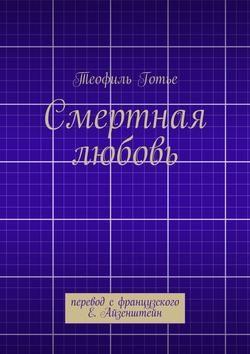 Скачать Смертная любовь Теофиль Готье FB2 EPUB TXT
