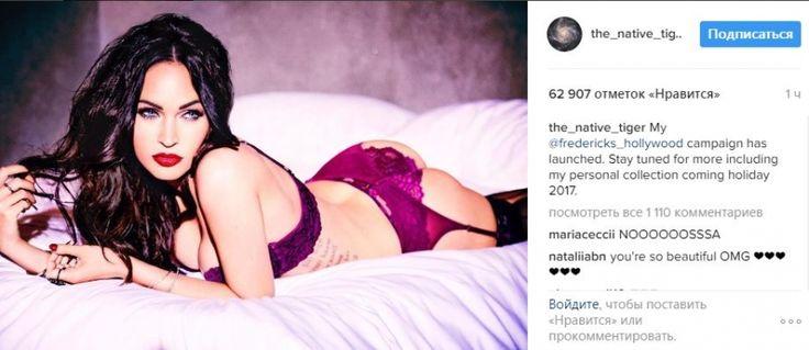 Эротическое фото обнаженной Меган Фокс покорило пользователей Сети http://kleinburd.ru/news/eroticheskoe-foto-obnazhennoj-megan-foks-pokorilo-polzovatelej-seti/