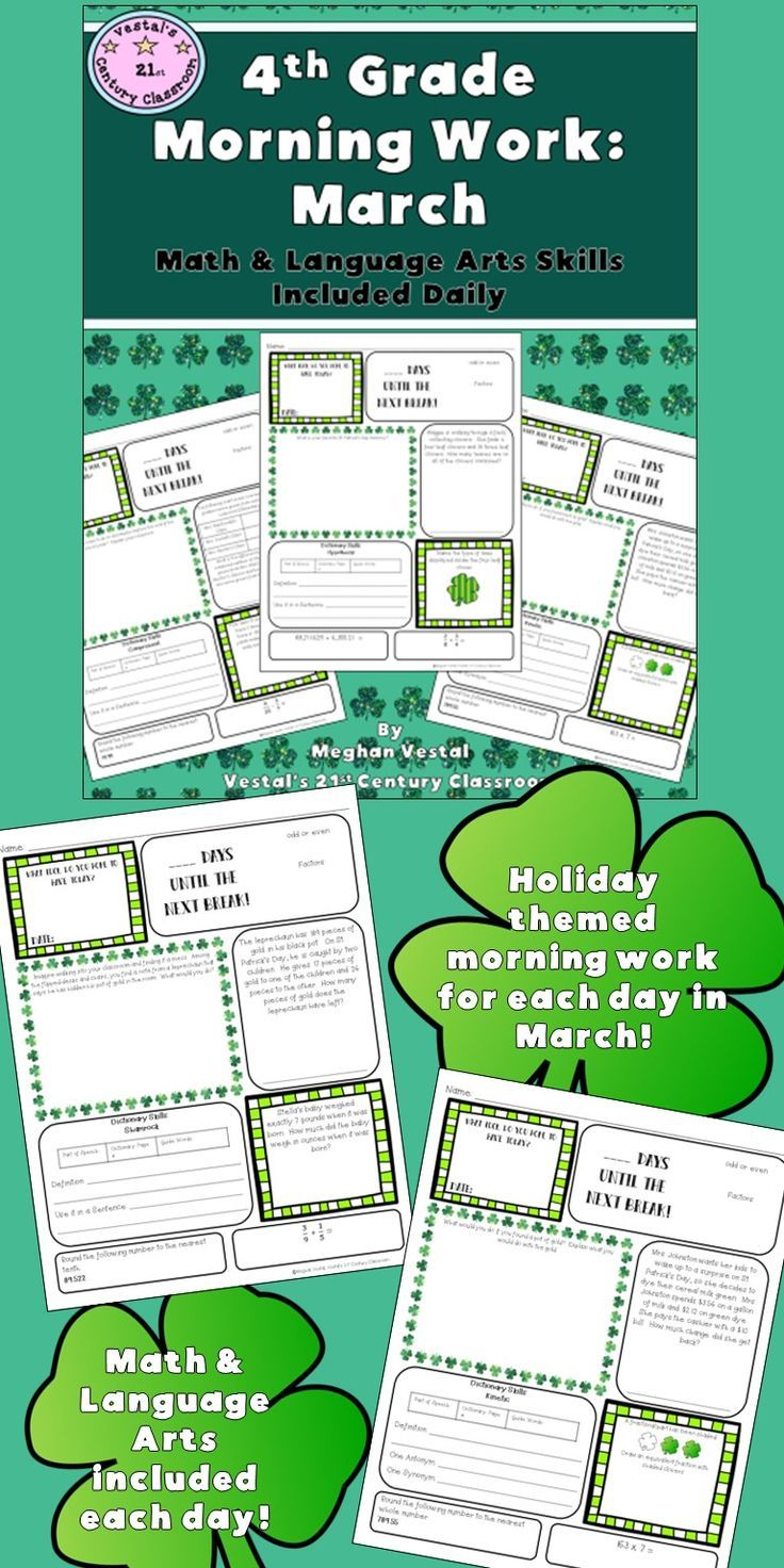 4th Grade Morning Work: March {Digital & PDF Included