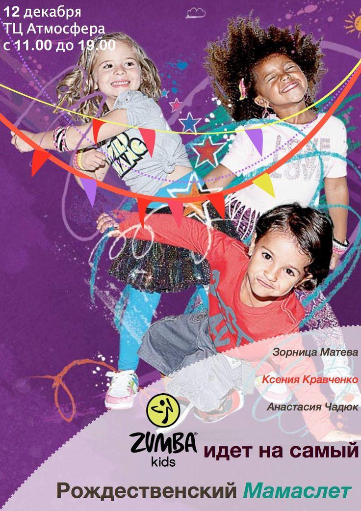 Как я уже говорила, декабрь насыщенный на события месяц:) Уже в следующую субботу 12.12.15 мы идем в гости к Мамаслет! Всех пришедших ждет серия детских зумба-диско с 12.00 до 12.30 с 16.00 до 16.30 и с 18.00 до 18.30! Увидимся на танцполе Боулинга с мигающим полом:) http://мамаслет.com/ #zumba #zumbakids #zumbadisco #мамаслет