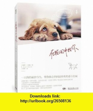 A Dogs Purpose(Chinese edition) (9787540449308) W.Bruce Cameron, Wang Lina , ISBN-10: 7540449306  , ISBN-13: 978-7540449308 ,  , tutorials , pdf , ebook , torrent , downloads , rapidshare , filesonic , hotfile , megaupload , fileserve