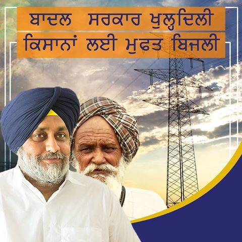 Giving priority to farmers has been the hallmark of Akali Dal led Punjab Govt. In last 9 years, from FREE Power to Interest-free crop loans, many initiatives have been taken for the welfare and progress of farmers. #9YearsofProgress  #ShiromaniAkaliDal #SAD #Punjab