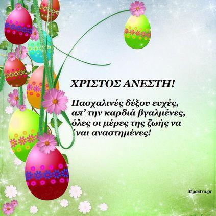 Πασχαλινές ευχές| Οι καλύτερες ευχές για το Πάσχα