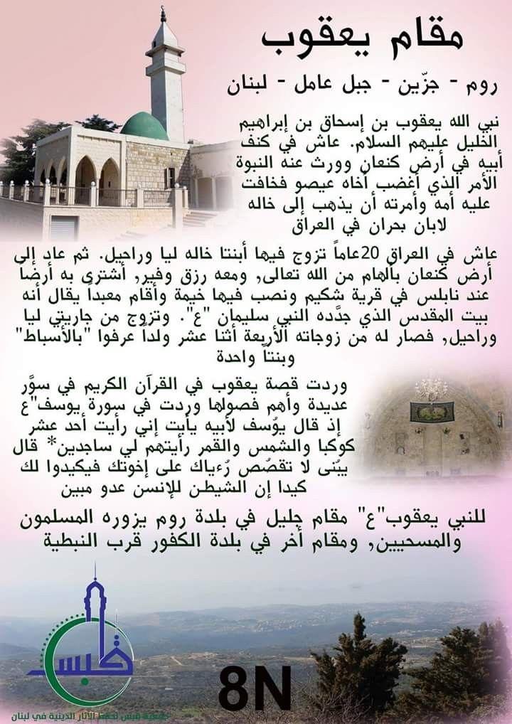 مقام النبي يعقوب جزين بلدة روم جنوب لبنان Movie Posters Poster