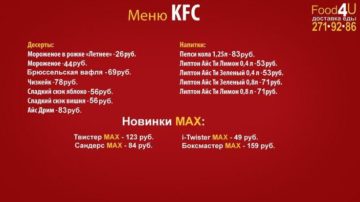 Не хотите ли заказать доставку KFC на дом в Красноярске? Ну или в офис... Да? Тогда звоните нам по телефону: +7(391)271-92-86 +7-963-191-92-86 С уважением к Вам, подразделение «Доставка KFC на дом» – Fastfood4u.