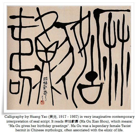 Chinese calligraphy works can be so extreme that