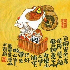 signe chinois chèvre
