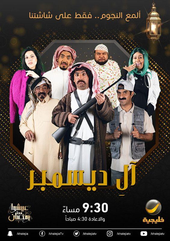موعد وتوقيت عرض مسلسل آل ديسمبر على قناة روتانا خليجية رمضان 2020 Movie Posters Linn Poster