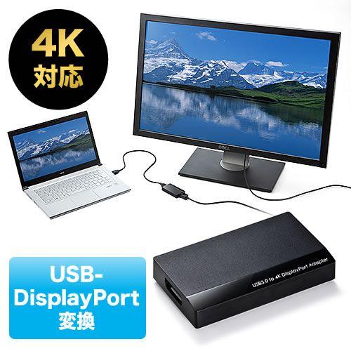 USBからDisplayPortに変換してディスプレイを増設できるアダプター。4K非対応パソコンからでも、美しい4Kコンテンツの映像を出力させることが可能。パソコンの画面を大画面のテレビやディスプレイに出力できる。拡張モード、複製モード対応