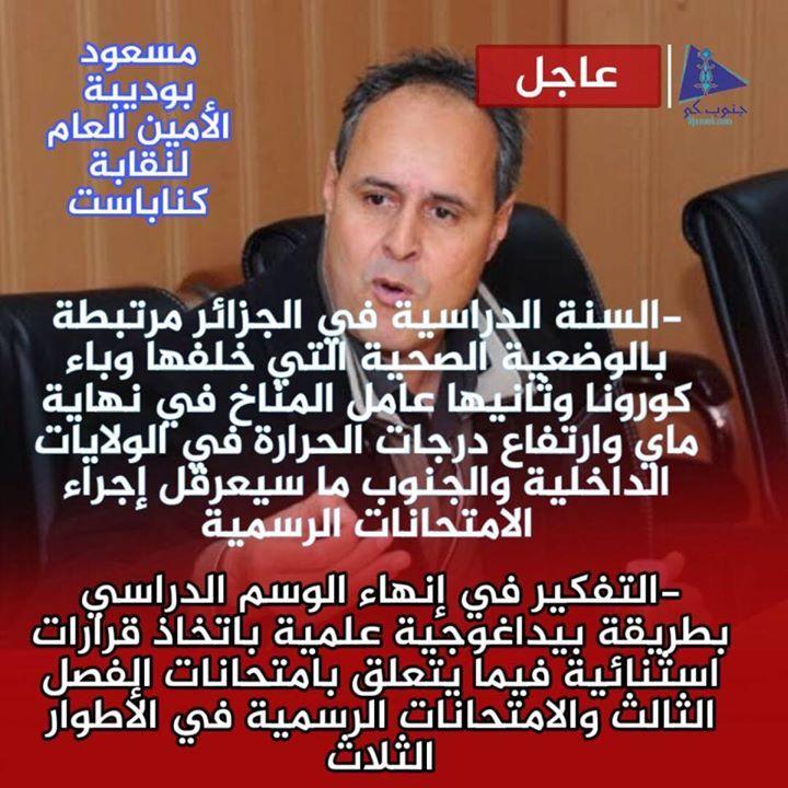 إقتراحات السيد مسعود بوديبة الأمين العام لنقابة كناباست بخصوص السنة الدراسية الحالية Slg Abs Lala