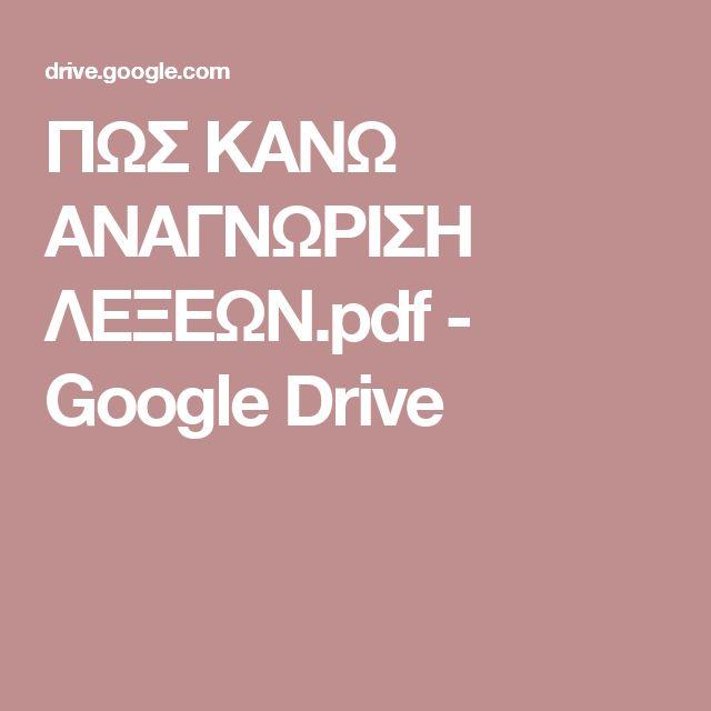 ΠΩΣ ΚΑΝΩ ΑΝΑΓΝΩΡΙΣΗ ΛΕΞΕΩΝ.pdf - Google Drive
