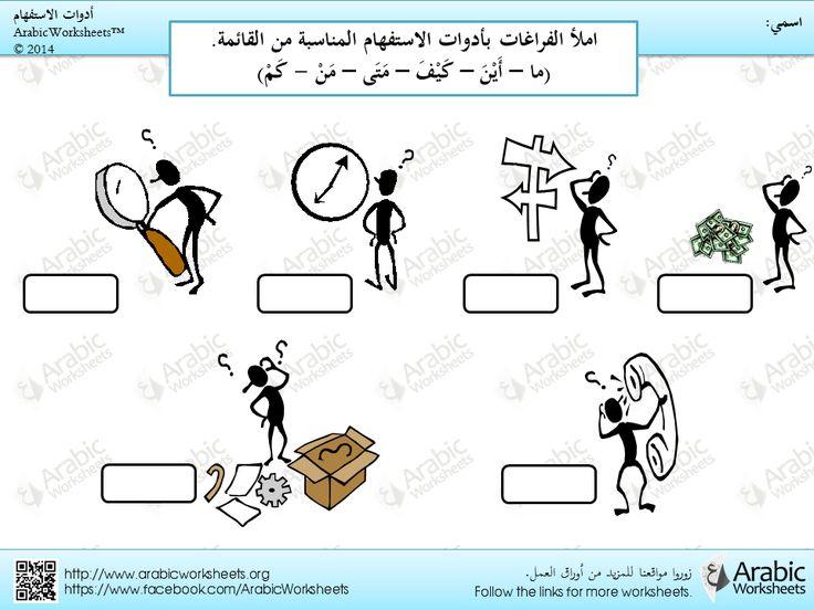 106 best images about arabic worksheets on pinterest. Black Bedroom Furniture Sets. Home Design Ideas