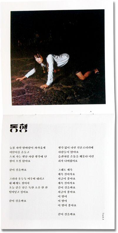 단편선과 선원들 '동물' 앨범 - 김가든 | Kimgarden