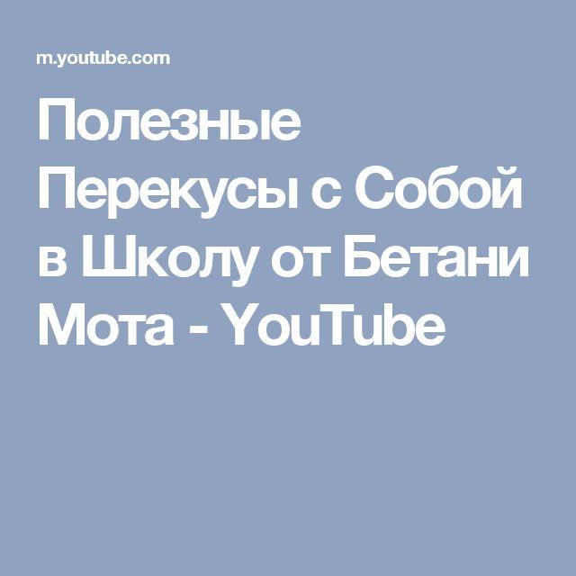 Полезные Перекусы с Собой в Школу от Бетани Мота - YouTube