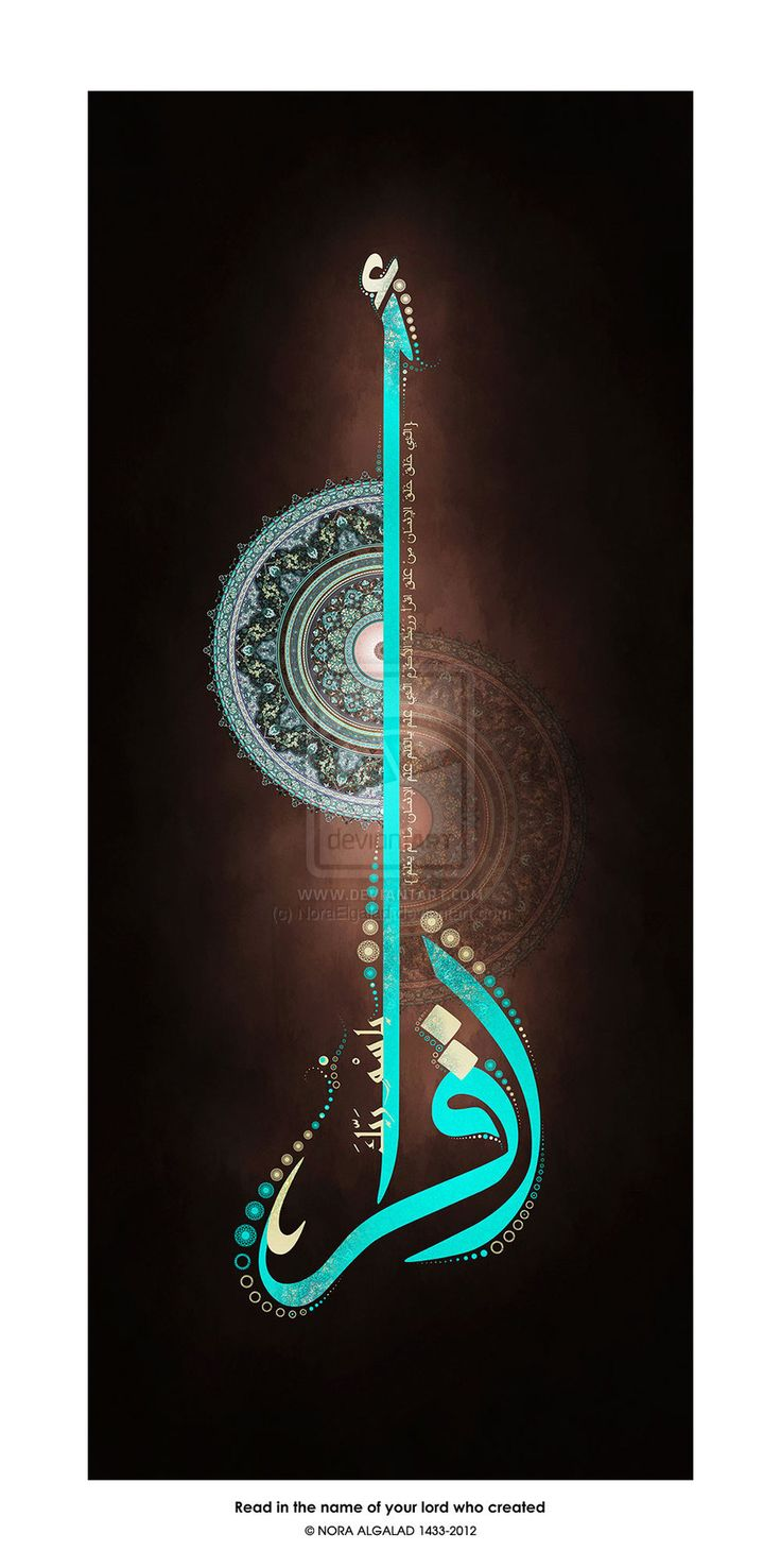 First word of Quran.. Says EQRA -which means Read by NoraAlgalad.deviantart.com on @deviantART