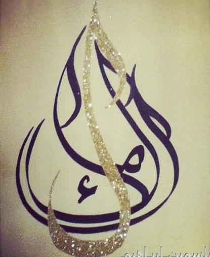 """""""Al Amal"""" (Hope)"""