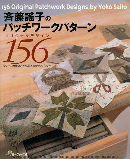 Japonesa - 156 Original Patchwork designs - Yoko Saito - Taniapatchcountry - Webové albumy programu Picasa