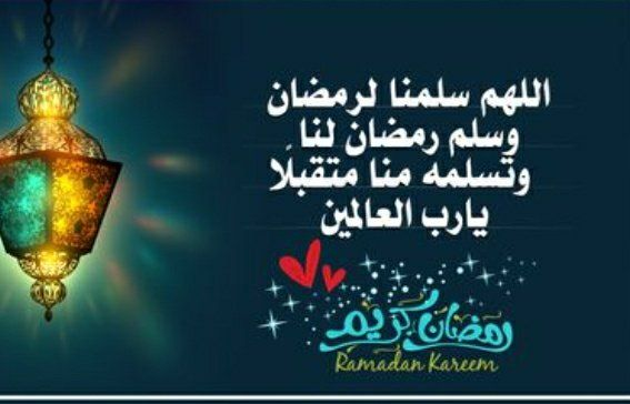 Pin By Ibrahim Iraq On رمضان مبارك In 2021 Ramadan Kareem Ramadan Calm Artwork
