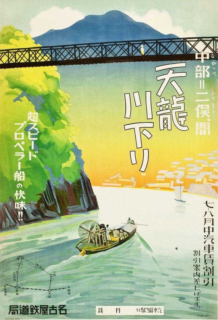 13 Gorgeous Travel Posters From 1930s Japan - Chuba, Futamata (Nagoya Rail Agency, 1930s)
