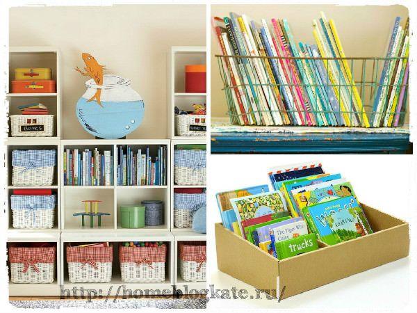 Хранение детских книг: много идей и решений