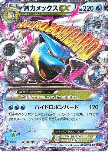 Pokemon 2013 XY#1 Pokemon Y M Blastoise EX Holofoil Card ...