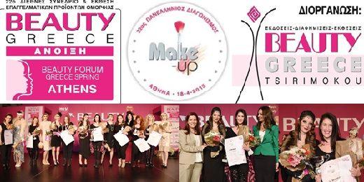 Έλαβε χώρα η Beauty Greece - Άνοιξη 2015»!