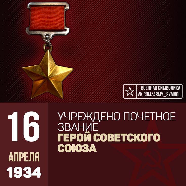 16 апреля 1934 года Постановлением ЦИК СССР было учреждено почетное звание Героя Советского Союза – высшая степень отличия за личные или коллективные заслуги перед государством, связанные с совершением геройского подвига.   Положение о звании Героя было утверждено 29 июля 1936 года. Этого почетного звания удостаивали за совершение подвига или выдающихся заслуг как во время боевых действий, так и в мирное время.   Первыми Героями Советского Союза стали 20 апреля 1934 года 7 летчиков…