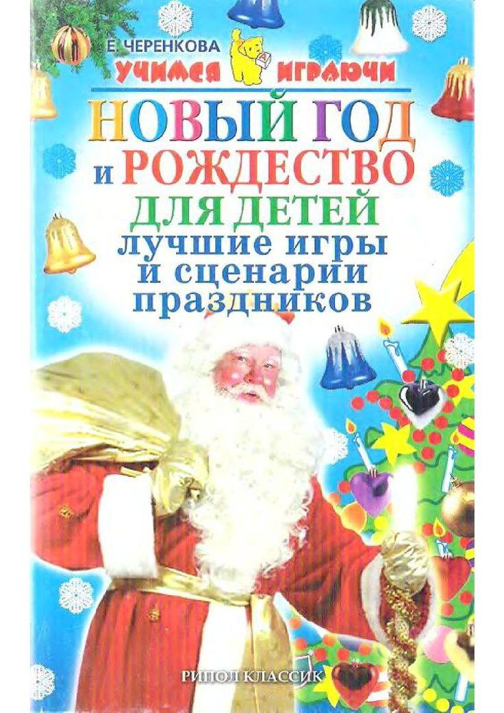 Черенкова Е.Ф. - Новый год и Рождество для детей. Лучшие игры и сценарии для праздников (Учимся игра
