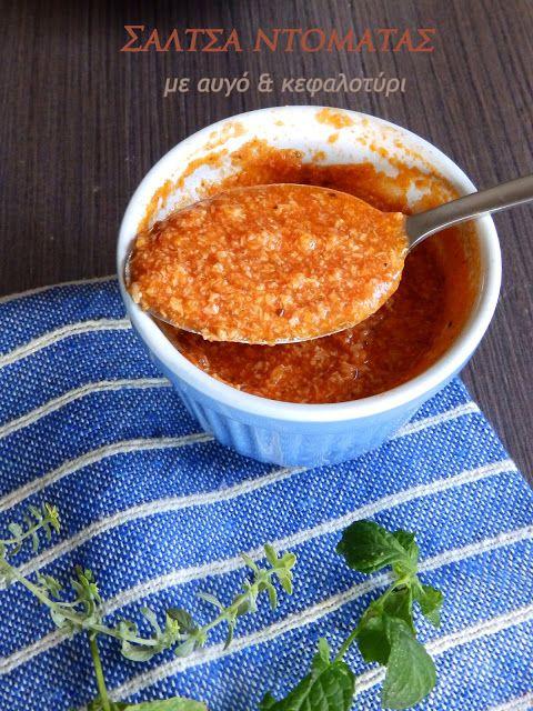 Σπαγγέτι με vintage σάλτσα ντομάτας