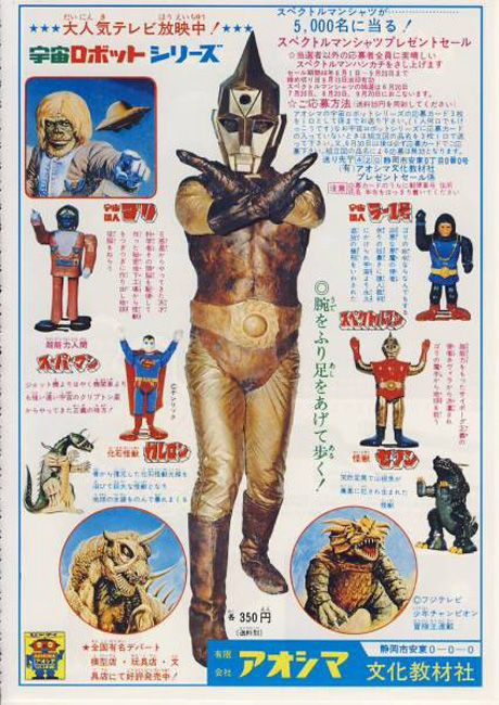 "Aoshima ""Space Robot Series"" toy advertisement, featuring toys of Dr. Gori, Rah, and the title hero from SPECTREMAN, 1971."