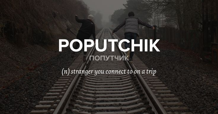 One of the perfect 14 Russian words you need in your life. https://lingualift.com/blog/unique-russian-words/