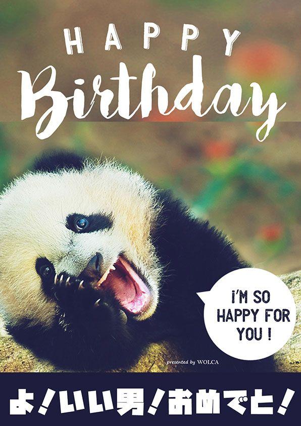 男友達が喜ぶお誕生日お祝い画像 面白い誕生日 おめでとう 画像 誕生日画像