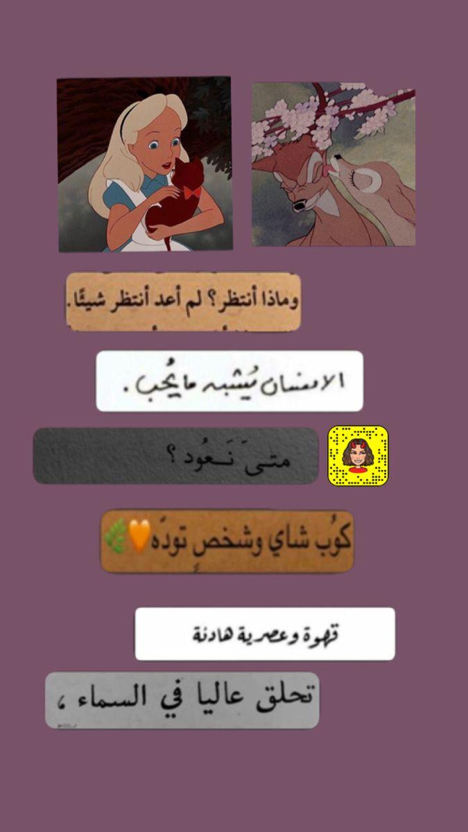 ملصقات سنابية Iphone Wallpaper Quotes Love Beautiful Arabic Words Watercolor Wallpaper Iphone