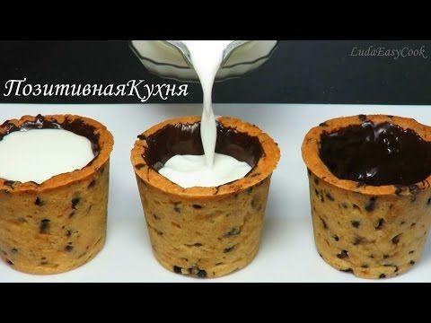 СТАКАНЧИК ПЕЧЕНЬЕ для молока - Milk and cookie shots cookie cup - YouTube