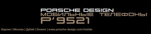 Anzeige für das Porsche-Design-Mobiltelefon P'9521, entworfen mit der um kyrillische Zeichen erweiterten Porsche-Design-Schrift