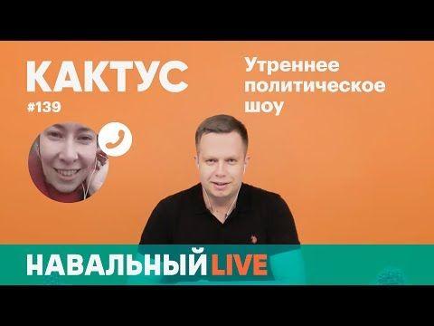 истории Истории : Кактус #139. Навальный задержан, полиция украла сц...