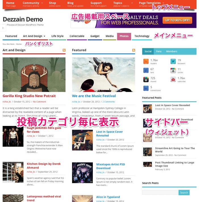 ポータル-webマガジン-ブログ用の無料WordPressテーマ「Mesocolumn」のトップページのデザイン1