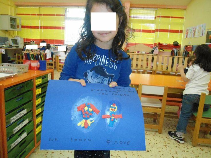 ΕΜΕΙΣ ΟΙ ΝΗΠΙΑΓΩΓΟΙ: Τα Παιδιά μας λένε τα δικαιώματα τους (πλαστελίνη)