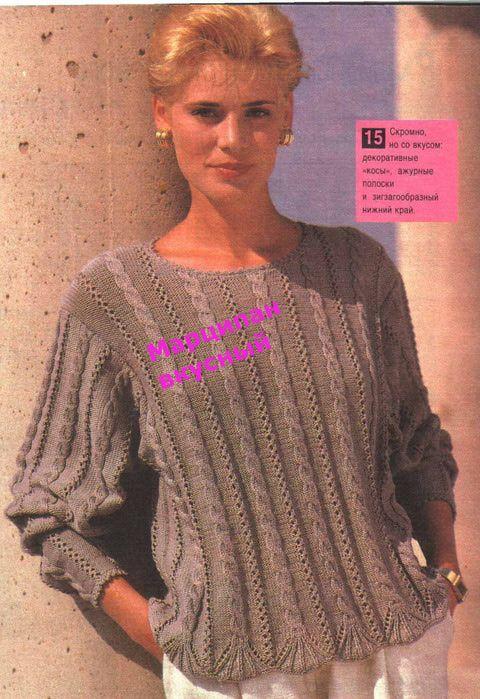 пуловер с косами с ажурным декором. Обсуждение на LiveInternet - Российский…